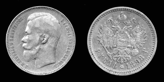 Монеты серебряные рубли царской России дорогие
