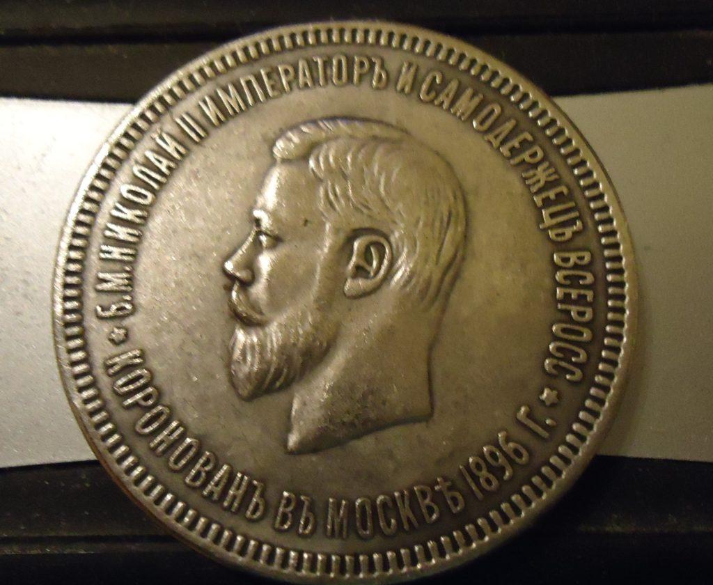 Николаевский рубль 1896 года