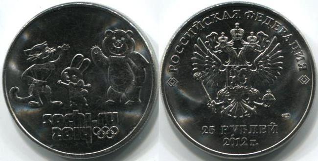 Олимпийские монеты 2014 года