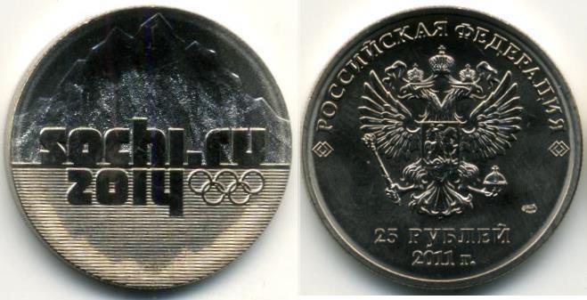 Олимпийские монеты 25 рублей Сочи