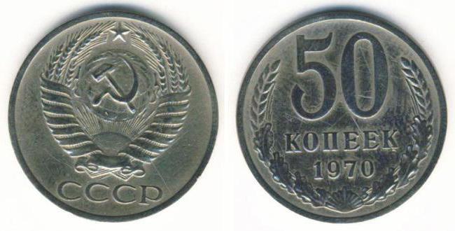 Редкие монеты 50 копеек СССР