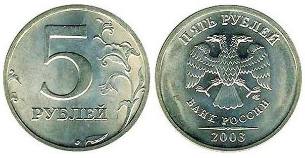 Редкие монеты России 5 рублей