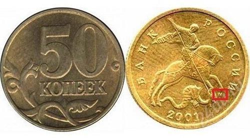 Редкие монеты России 50 копеек