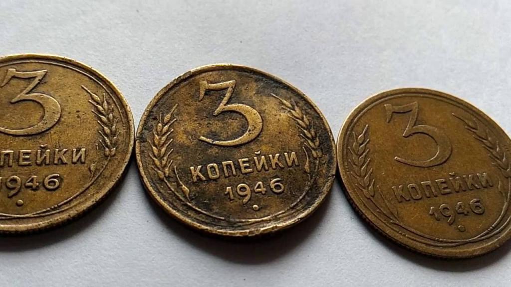 Цена монет 1946 года СССР