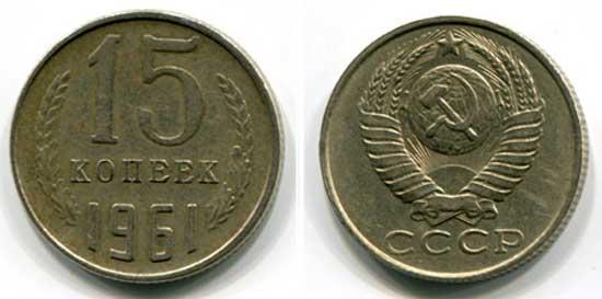 Цена монет 1961 года СССР