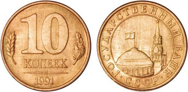 Редкие монеты 10 копеек СССР