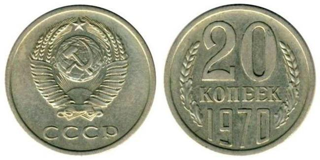 Редкие монеты 20 копеек СССР