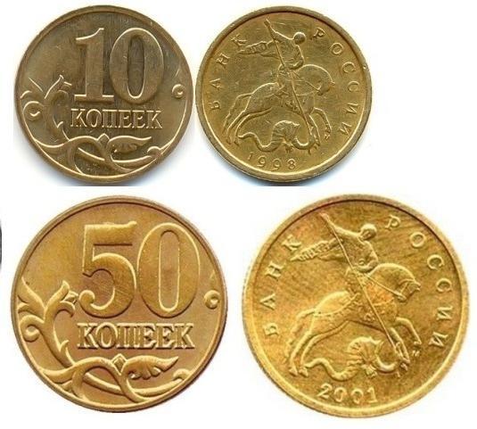 Редкие монеты современной России, список 2014 года