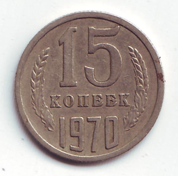 Самые дорогие монеты СССР с 1961 г