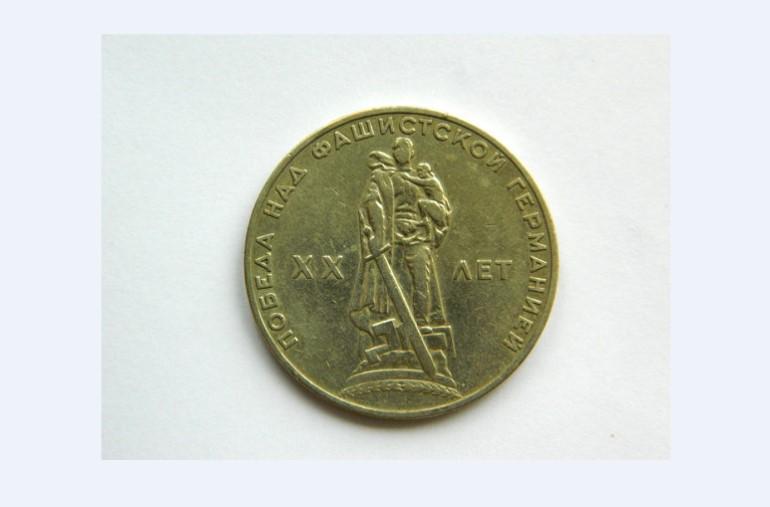 Самые дорогие юбилейные монеты СССР