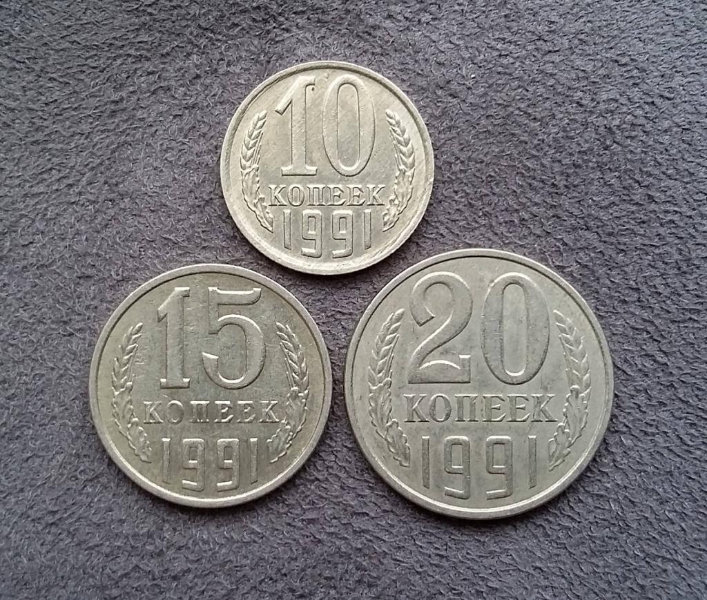 Цена монет 1991 года СССР